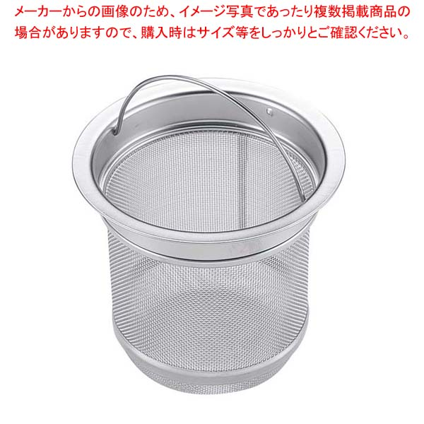 【まとめ買い10個セット品】 18-8 ゴミポケット 深型【 清掃・衛生用品 】