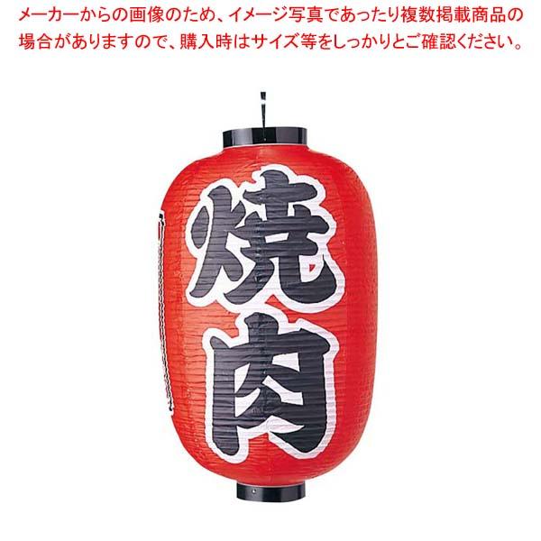 【まとめ買い10個セット品】 ビニール提灯 322 焼肉 15号長 sale
