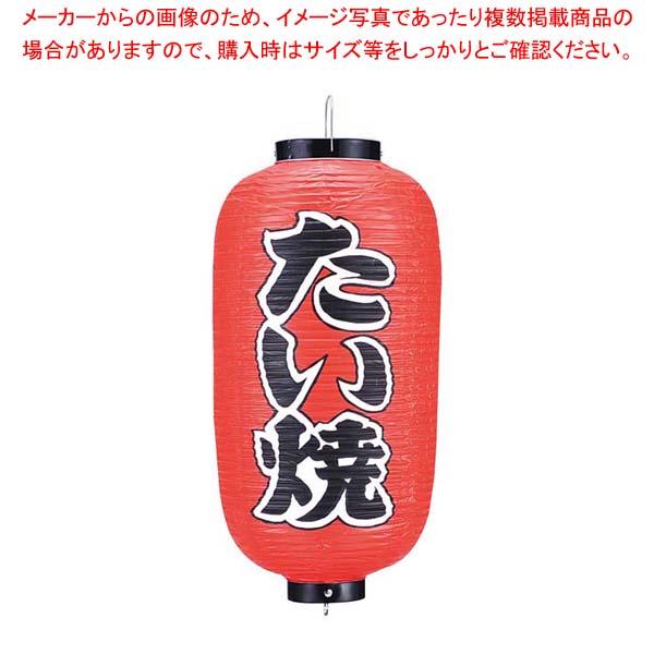 【まとめ買い10個セット品】 ビニール提灯 232 たい焼 9号長