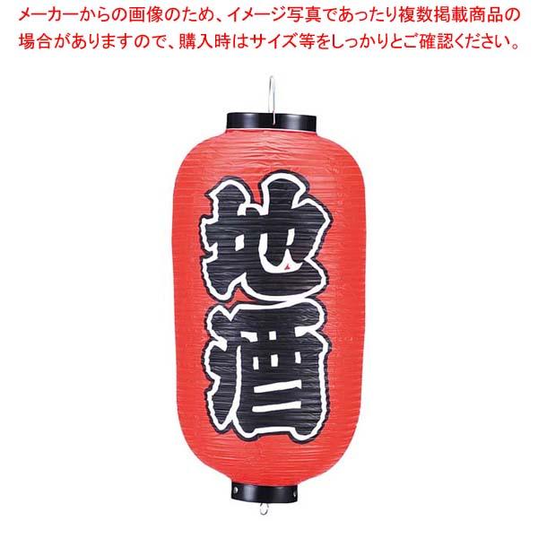 【まとめ買い10個セット品】 ビニール提灯 249 地酒 9号長