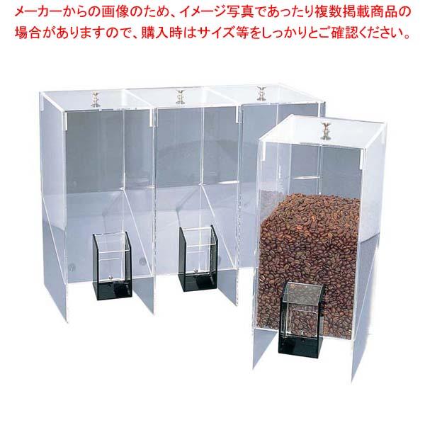 【まとめ買い10個セット品】 アクリル コーヒービーンズディスペンサー No.283 トリプル【 カフェ・サービス用品・トレー 】