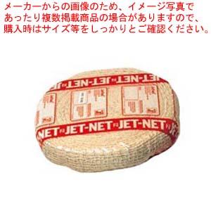 【まとめ買い10個セット品】 ジェットネット(1ロール)5LNS-10【 肉類・下ごしらえ 】