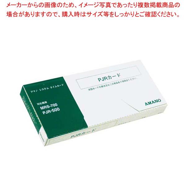 【まとめ買い10個セット品】 タイムカード(100枚入)PJRカード