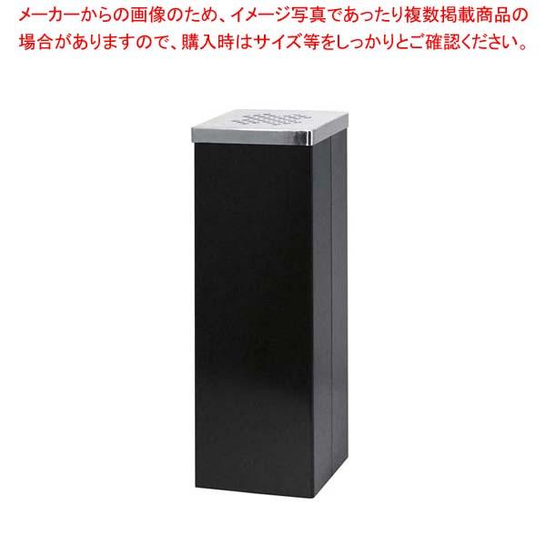 スモーキングスタンド 消煙タイプ NS-B1 ダークブラウン【 店舗備品・インテリア 】