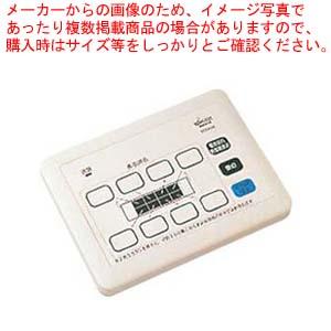 小電力型 ワイヤレスサービスコール集中消去器 ECE3206【 店舗備品・防災用品 】