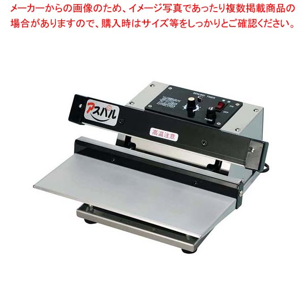 シーラー アスパルZ Z-301【 厨房消耗品 】
