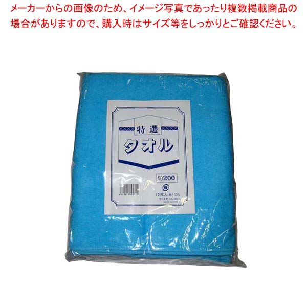 【まとめ買い10個セット品】 カラータオル 片平地付 #200(12枚入)ブルー 340×860