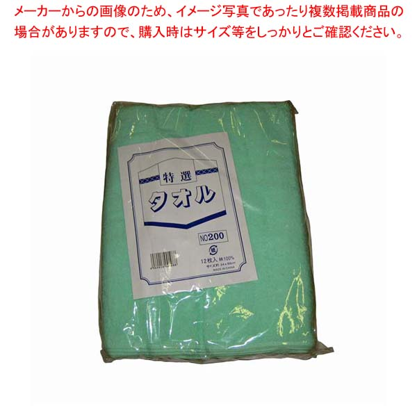 【まとめ買い10個セット品】 カラータオル 片平地付 #200(12枚入)グリーン 340×860