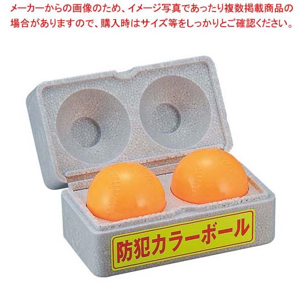 【まとめ買い10個セット品】 防犯カラーボール(2個入)D-92