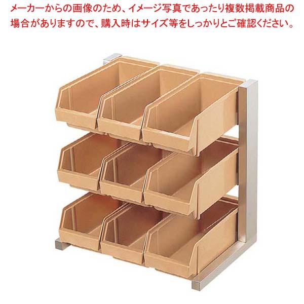 【まとめ買い10個セット品】 EBM スペースオーガナイザー 3段3列(9ヶ入)C/B【 ビュッフェ関連 】