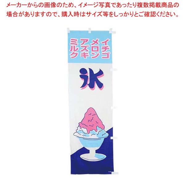 【まとめ買い10個セット品】 EBM 氷 幟 YF-36