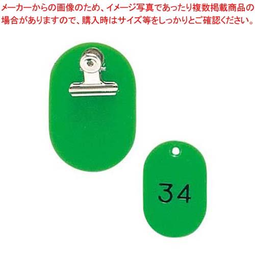 【まとめ買い10個セット品】 クロークチケット KF968 51~100 若草