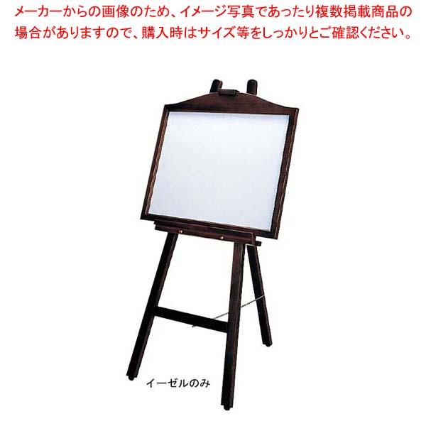 【まとめ買い10個セット品】 ニュータイプ 木製 イーゼル EL-120KI sale【 メーカー直送/後払い決済不可 】