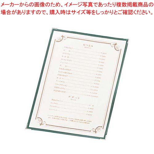 【まとめ買い10個セット品】 えいむ クリアテーピング メニューブック TA-44 グリーン 【 メニューブック メニュー表 業務用 】