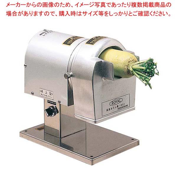 【まとめ買い10個セット品】 ローヤル 高速おろし機RC・RCX用 プレート M(中目)【 調理機械(下ごしらえ) 】