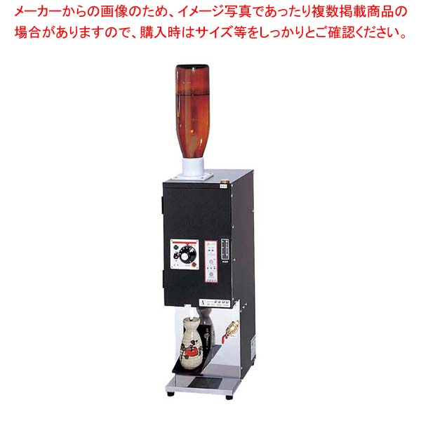 サンシン 電気式 自動 酒燗器 良燗さん RE-1【 加熱調理器 】
