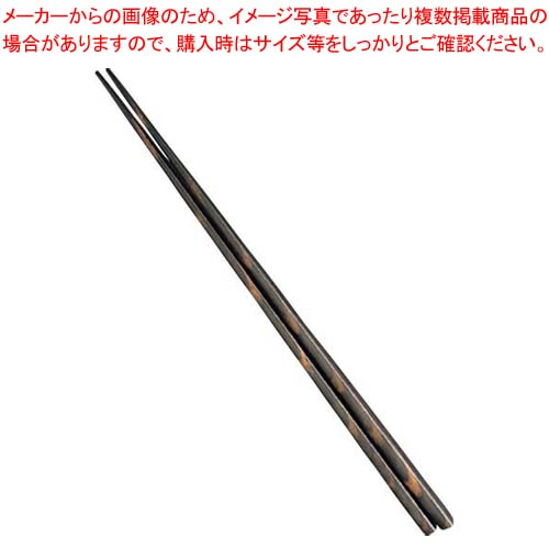 【まとめ買い10個セット品】 積層 細身取箸 墨味 全長270mm【 盛箸・菜箸 】