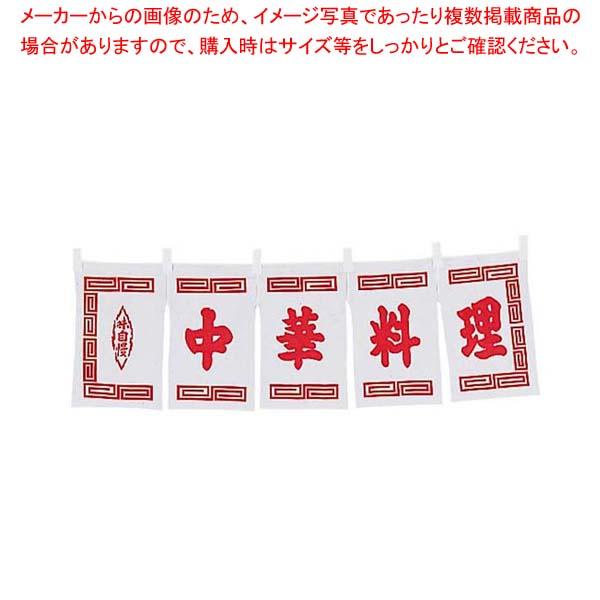 【まとめ買い10個セット品】 中華料理 のれん WN-011 白【 店舗備品・インテリア 】