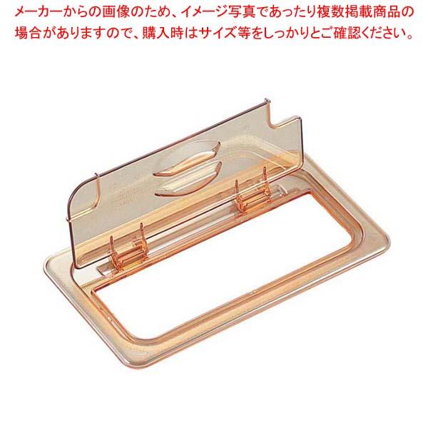【まとめ買い10個セット品】 キャンブロ ホットパンカバー 1/6 切込ヒンジ付 60HPLN(150)