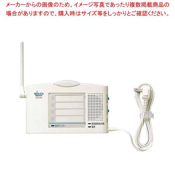 小電力型 ワイヤレスコール 卓上受信器 ECE1601P【 店舗備品・防災用品 】