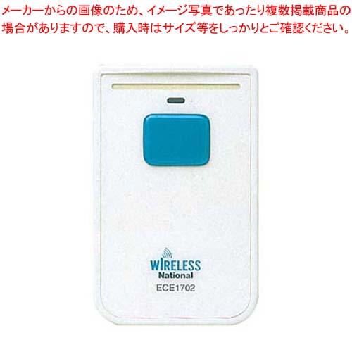 【まとめ買い10個セット品】 小電力型 ワイヤレスコール カード発信器 ECE1702P 【 メーカー直送/後払い決済不可 】