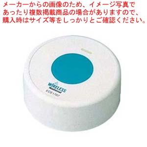 小電力型 ワイヤレスコール 卓上発信器 ECE1707P【 店舗備品・防災用品 】