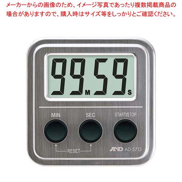 【まとめ買い10個セット品】 A&D 100分計タイマー(ステンレストップ)AD5713