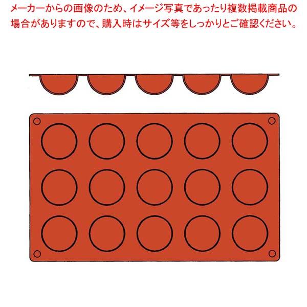 【まとめ買い10個セット品】 ガストロフレックス 半球型 S(1枚)2579.01