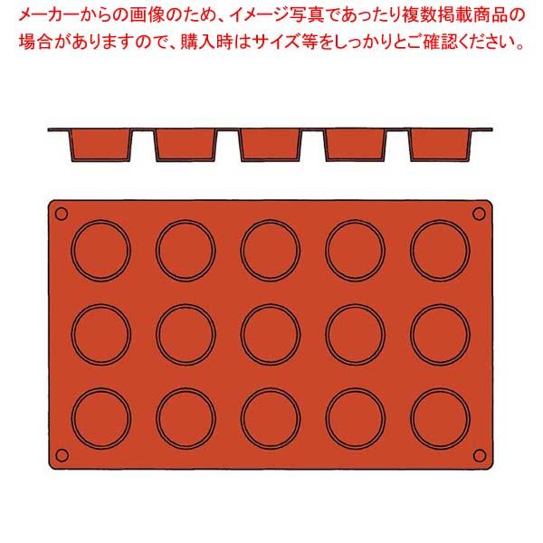 【まとめ買い10個セット品】 ガストロフレックス 丸平プチフール(1枚)2579.16(15ヶ取)【 製菓・ベーカリー用品 】 【 バレンタイン 手作り 】