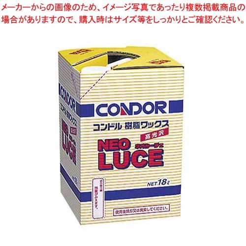 コンドル 18L 樹脂ワックス ネオルーチェ 18L sale コンドル sale, 清風ハートピア:0ed5551e --- thomas-cortesi.com