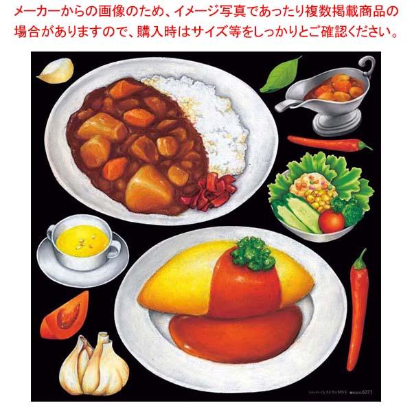 【まとめ買い10個セット品】 デコレーションシール スタンダードレストランMN4 6271