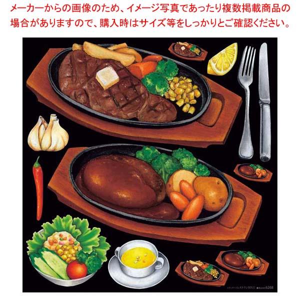 【まとめ買い10個セット品】 デコレーションシール スタンダードレストランMN1 6268