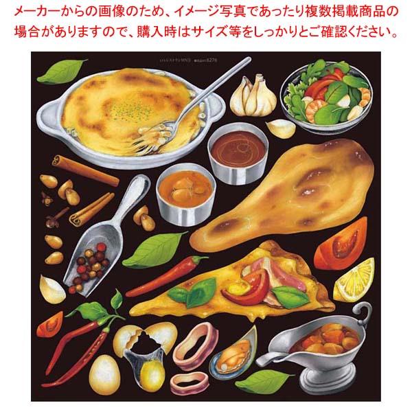【まとめ買い10個セット品】 デコレーションシール ミドル レストランMN3 6276