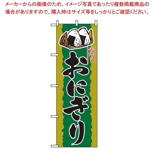 【まとめ買い10個セット品】 のぼり おにぎり 2782