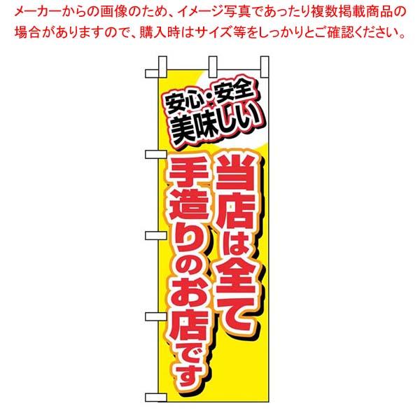 【まとめ買い10個セット品】 のぼり 当店は全て手造りのお店です 3204【 店舗備品・インテリア 】