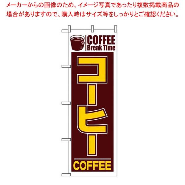 【まとめ買い10個セット品】 のぼり コーヒー 551