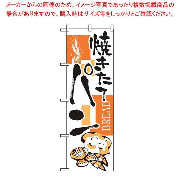 新品本物 【まとめ買い10個セット品 のぼり】 2152 のぼり パン パン 2152, スモールアニマルボックス:9fc0e563 --- pokemongo-mtm.xyz