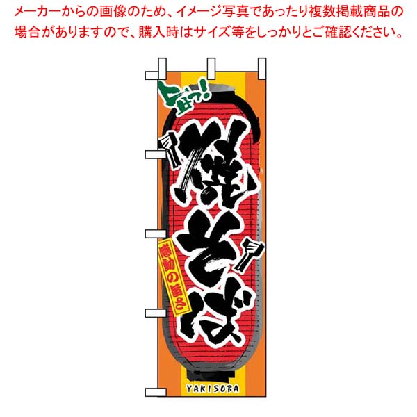 【まとめ買い10個セット品】 のぼり 焼そば 3353【 店舗備品・インテリア 】