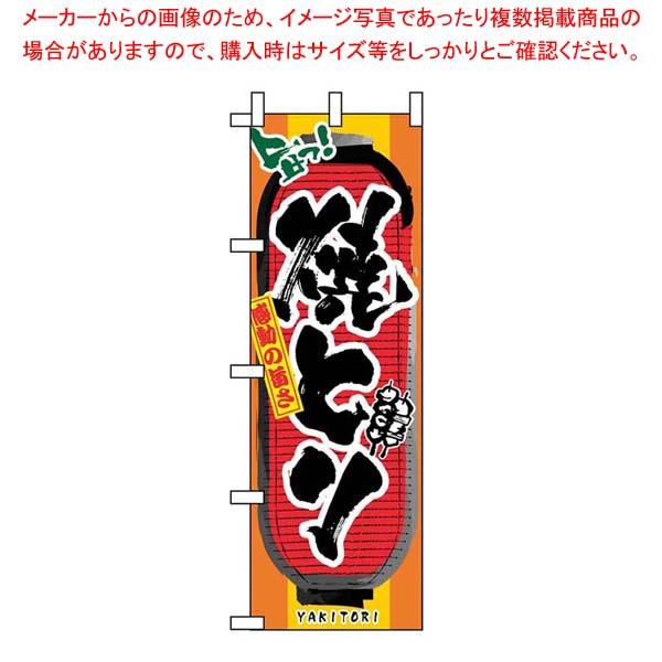 【まとめ買い10個セット品】 のぼり 焼とり 3355