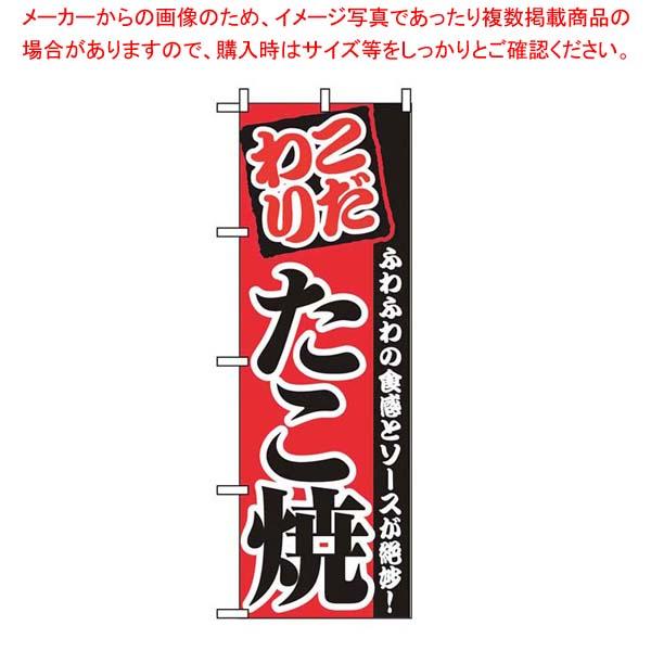 【まとめ買い10個セット品】 のぼり たこ焼 2296【 店舗備品・インテリア 】