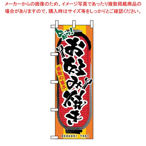 【まとめ買い10個セット品】 のぼり お好み焼き 3352【 店舗備品・インテリア 】