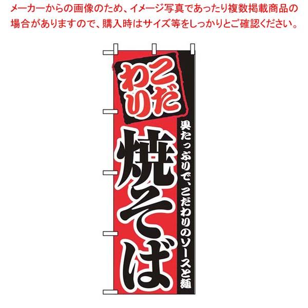 【まとめ買い10個セット品】 のぼり 焼そば 2297【 店舗備品・インテリア 】