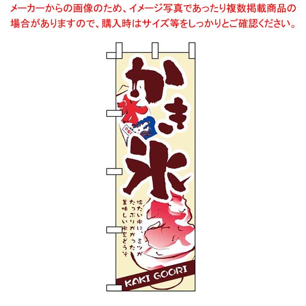 【まとめ買い10個セット品】 のぼり かき氷 3303