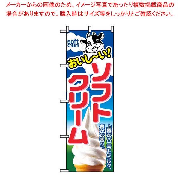 【まとめ買い10個セット品】 のぼり ソフトクリーム 1354