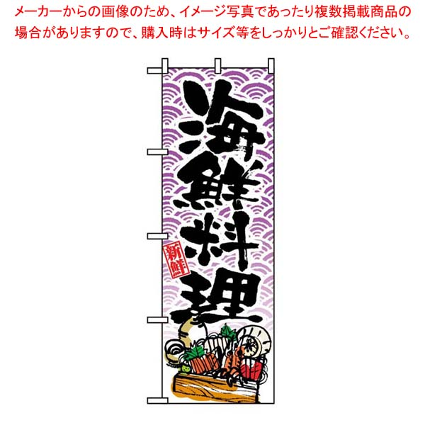 【まとめ買い10個セット品】 のぼり 海鮮料理 8158