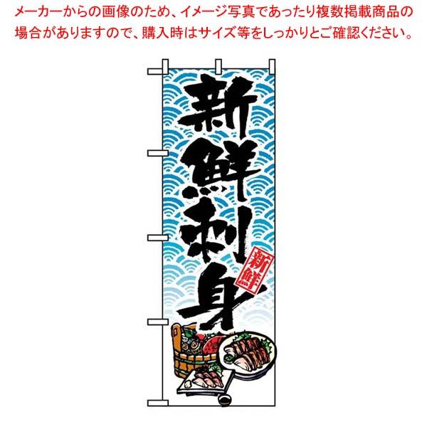 【まとめ買い10個セット品】 のぼり 新鮮刺身 8159【 店舗備品・インテリア 】