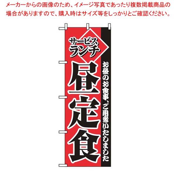 【まとめ買い10個セット品】 のぼり サービスランチ昼定食 2274