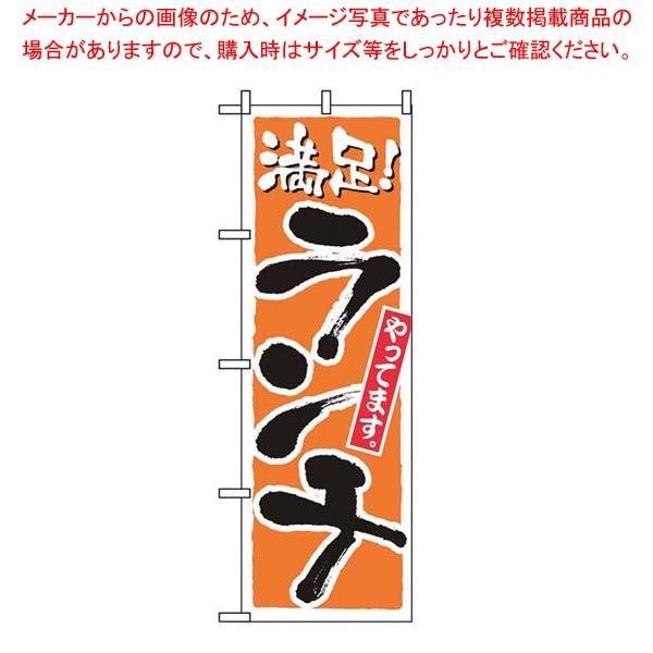 【まとめ買い10個セット品】 のぼり ランチ(満足)2160