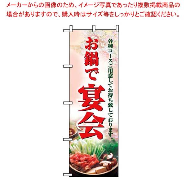 【まとめ買い10個セット品】 のぼり お鍋で宴会 5788【 店舗備品・インテリア 】