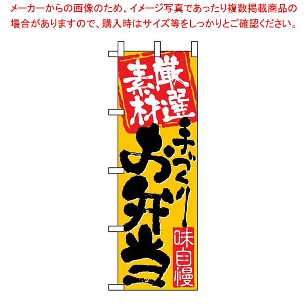【まとめ買い10個セット品】 のぼり 厳選素材手づくりお弁当 3316